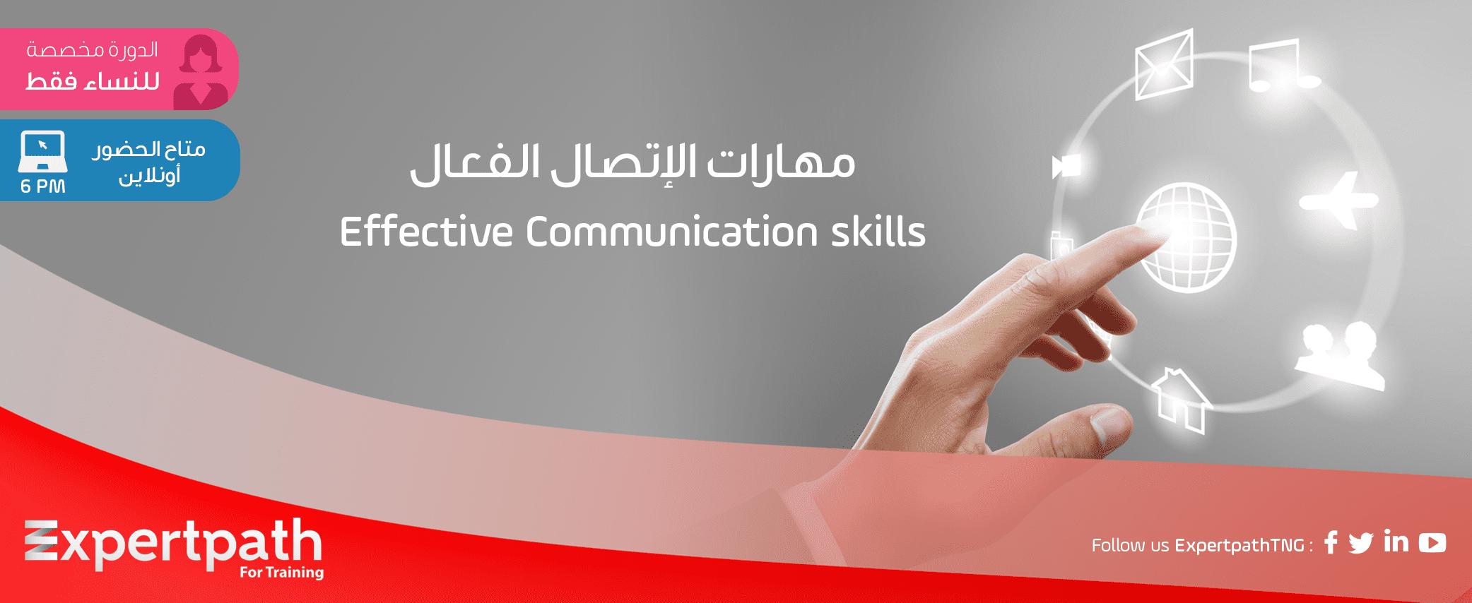دورة مهارات الاتصال الفعال مسار الخبراء للاستشارات